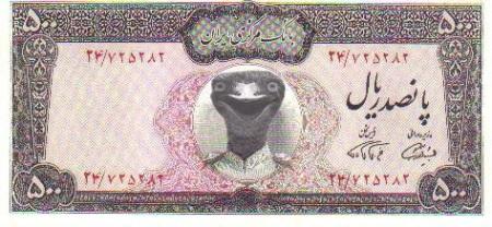 اسکناس شاهنشاهی پهلوی دوم