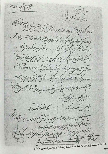 shajar